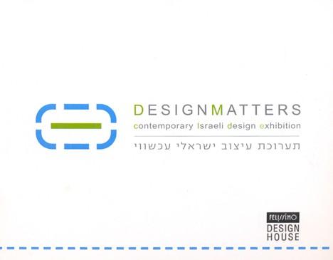 Israeli Design in New-York